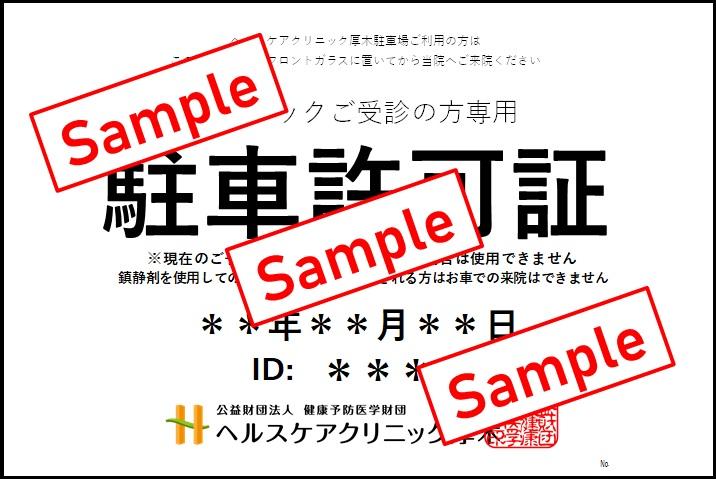 許可 証 駐車 宮城県警察/駐車禁止除外車両標章交付申請書