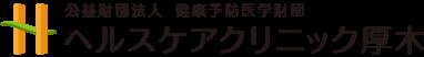 【ヘルスケアクリニック厚木】
