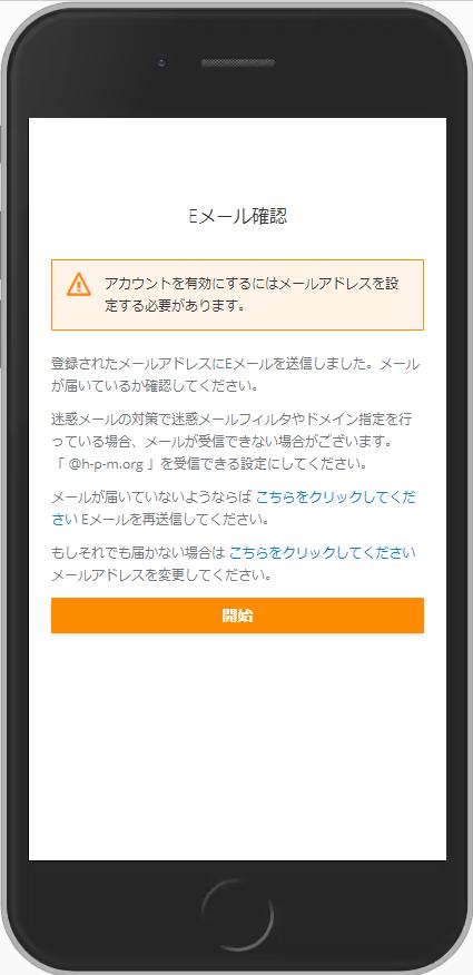 アプリのはじめ方_項目4